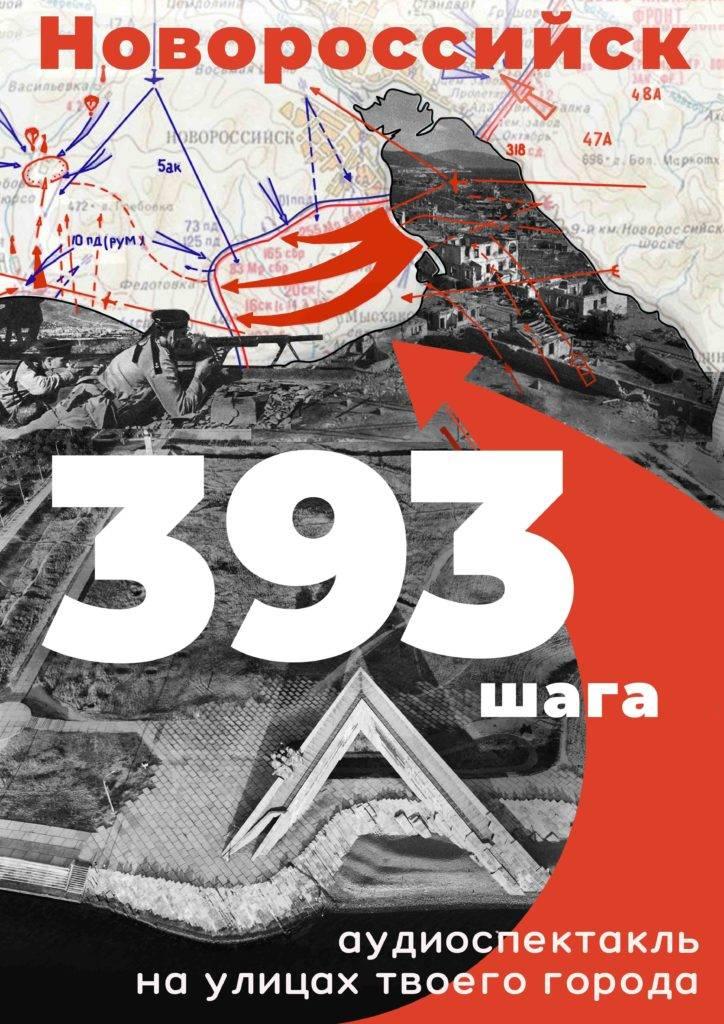 393-shaga.-novorossijsk-724x1024