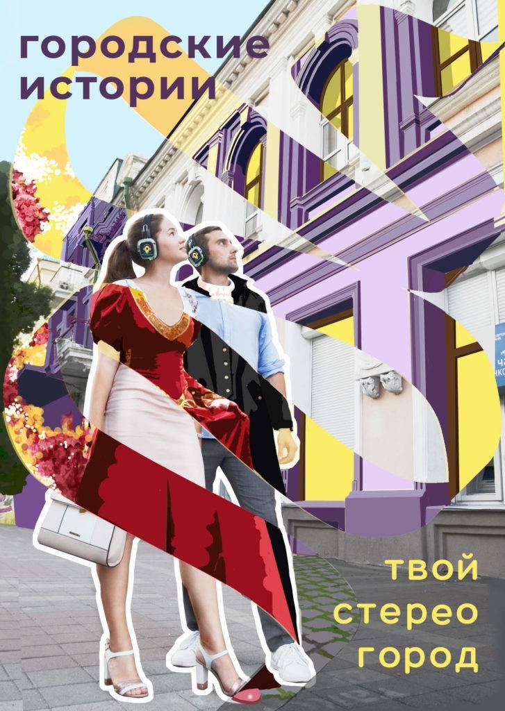 gorodskie-istorii-ch.1.-novorossijsk-727x1024